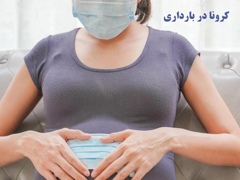 بارداري و زايمان در دوران كرونا